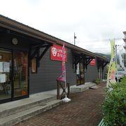 土肥の特産品の直売所
