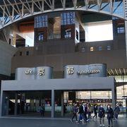 京都の玄関にあるターミナル駅