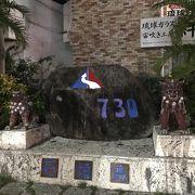 沖縄っぽい