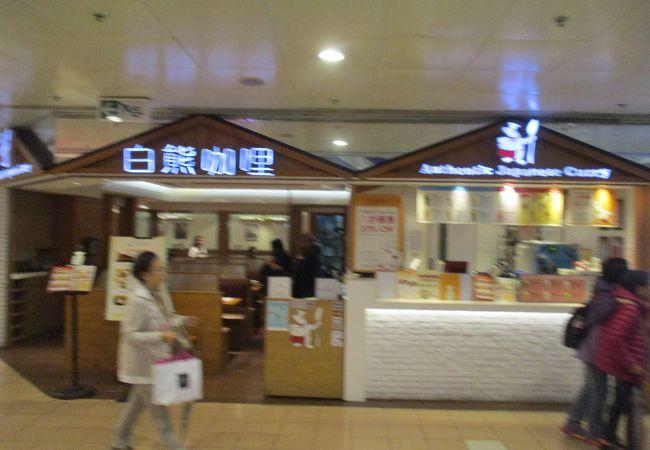 白熊咖哩 シロクマカレー (信徳センター店)