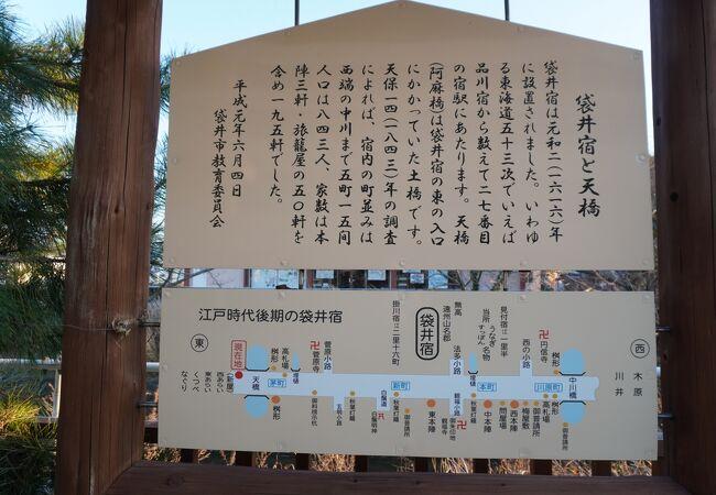 東海道袋井宿