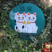 招き猫発祥の地