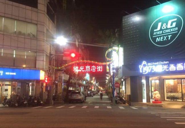 継光商店街
