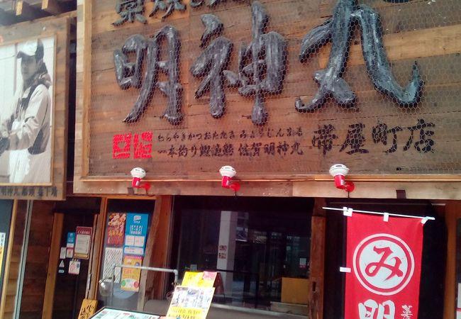 明神丸 帯屋町店