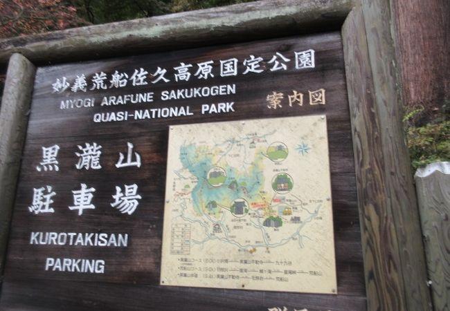 黒滝山(群馬県南牧村)