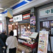 新潟駅駅ビルの中華店