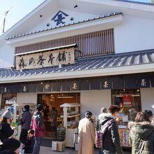 森の茶本舗 ヤマチョウ本店