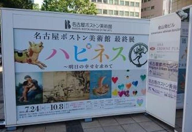 金山駅 (愛知県)