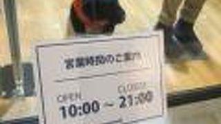 モンベル (札幌赤れんがテラス店)