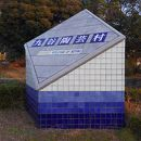 九谷陶芸村