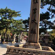 全国約2300社余の住吉神社の総本社