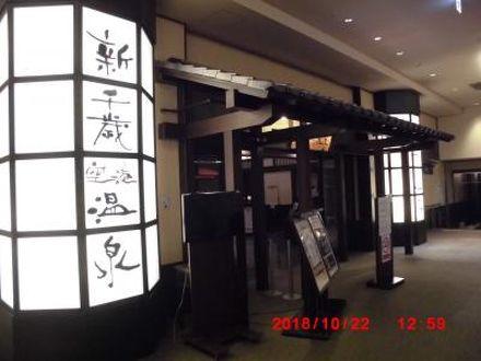新千歳空港温泉 写真