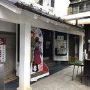 日本大正村資料館