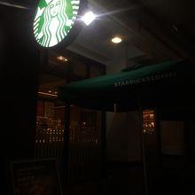 スターバックスコーヒー (鶯歌門市)
