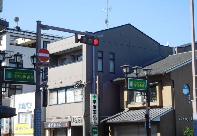 JR宇治駅近くの商店街