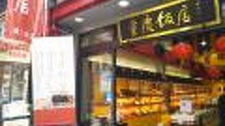 重慶飯店 第二売店