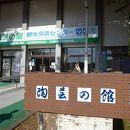 陶芸の館 観光交流センター