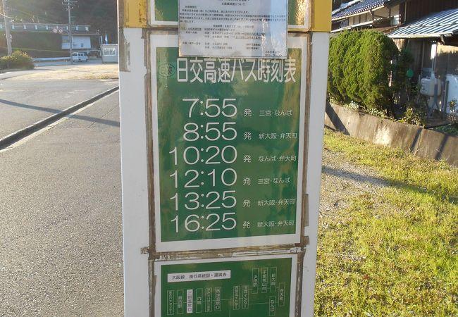 高速バス (日本交通)