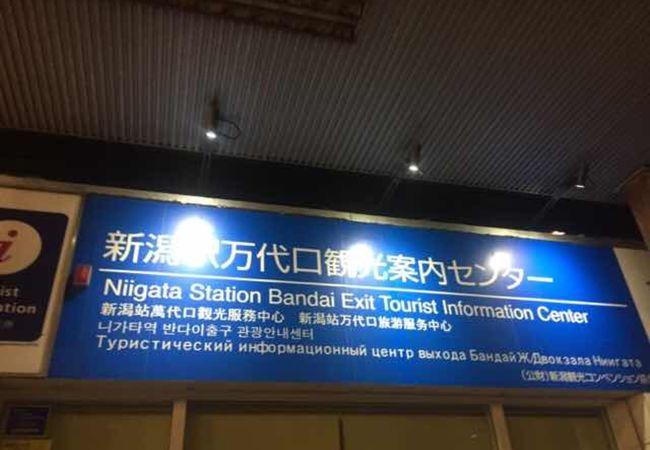 新潟駅すぐの観光案内所