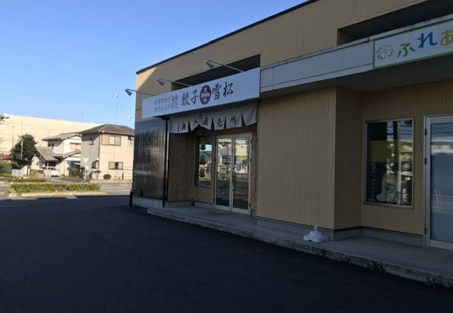 餃子の雪松 阿見店
