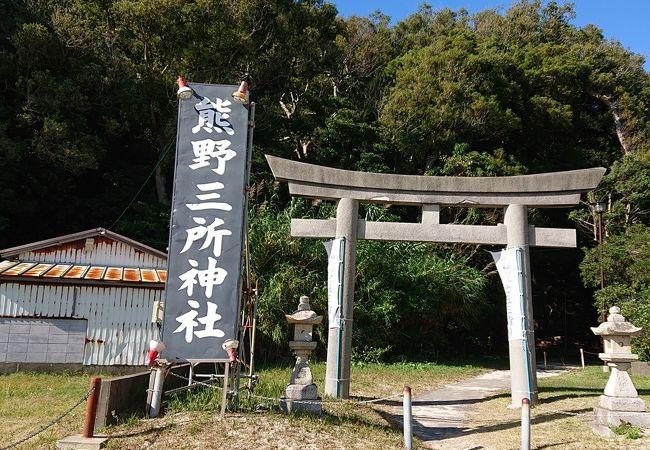 白良浜のすぐそばの熊野三所神社