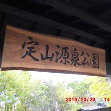 定山源泉公園
