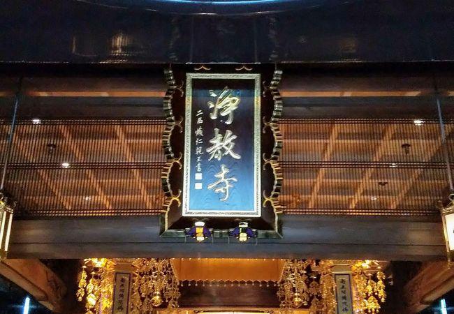 ホテルと一体化し宿泊者は「朝のお勤め体験」ができる『浄教寺』