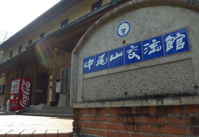 陶芸の里 中尾山交流館