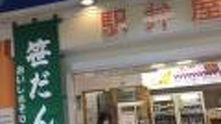 駅弁屋 新潟店