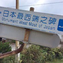 店前にある最西端の碑を示す看板