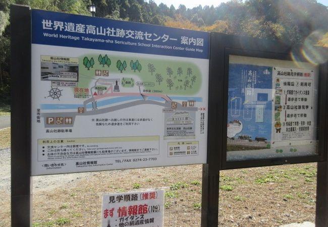 高山社情報館