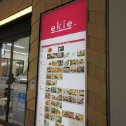 広島駅の新しい商業施設は楽しい