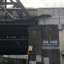 中津駅 (阪急)