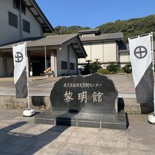 鹿児島県歴史資料センター黎明館