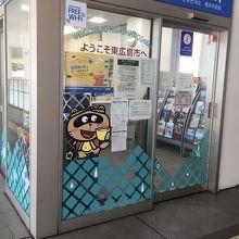 東広島市観光協会 西条駅前案内所