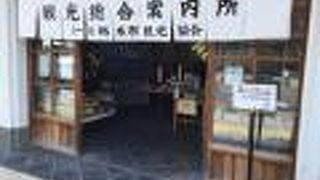 栃木市観光総合案内所