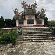 漂流した中国人のお墓