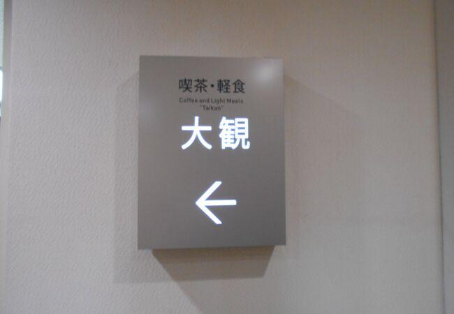 足立美術館内ある喫茶室