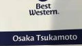ベストウェスタン大阪塚本