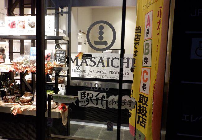 マサイチ本店