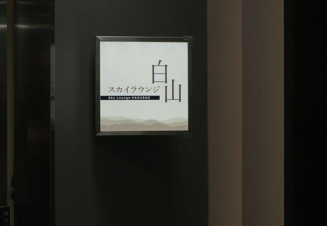 小松空港のクレジットカードラウンジ