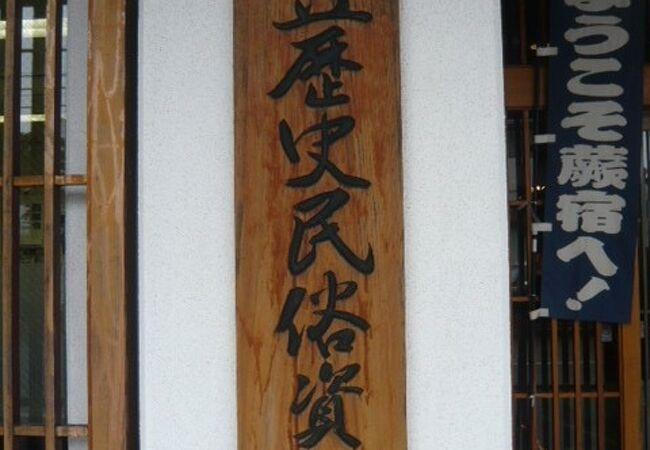 蕨市立歴史民俗資料館