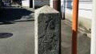 京口と円成寺前の道標