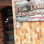 静岡街中のメキシコ料理屋さん