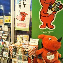 チーバくんプラザ(千葉県観光情報館)