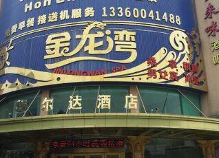 ホン エン ホテル グアンヂョウ バイユン インターナショナル エアポート ブランチ 写真
