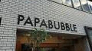 パパブブレ (横浜店)