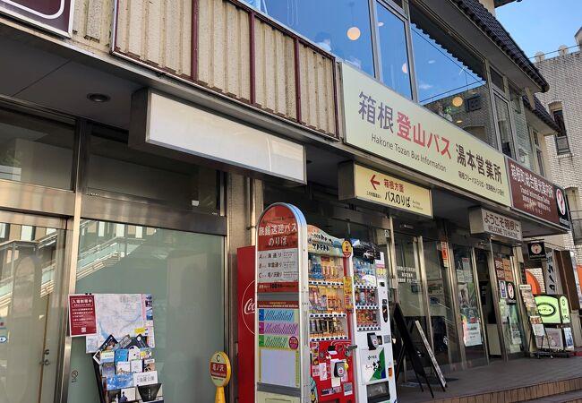箱根を回るバスの情報はここで得たい
