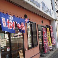 お好み焼き福ちゃん 駅前店