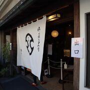箱根で創業70年のお店